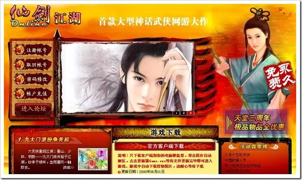 《仙剑江湖Online》